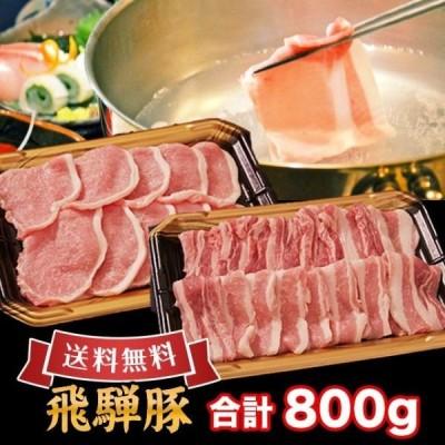 豚肉 焼肉セット しゃぶしゃぶセット 国産 飛騨豚 合計 800g ( ロース 300g バラ 500g ) 5人前 送料無料 就職祝 入学祝 プレゼント