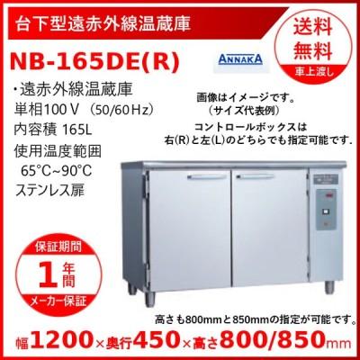 台下型遠赤外線温蔵庫 NB-165DE(R) ステンレス扉 アンナカ(ニッセイ)  温蔵庫 クリーブランド NB-165DE