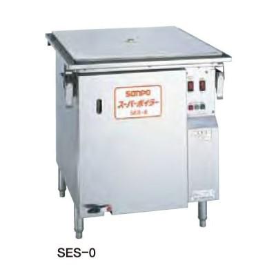 送料無料 新品 SANPO 電熱スーパーボイラーミニ(セイロタイプ) SES-0  厨房一番
