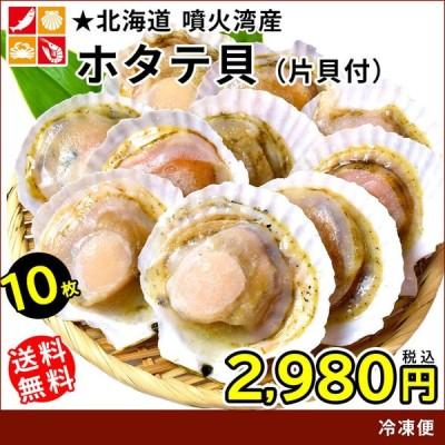 ホタテ 殻付き 北海道産 10枚