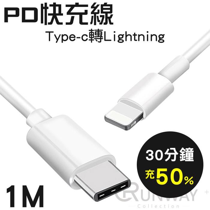 Type-c轉Lightning 20W PD快充線 1M PD線 適用 iPad iPhone 12 11 X