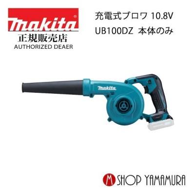【正規店】  マキタ  makita  10.8V  充電式ブロワ  UB100DZ  本体のみ (バッテリ・充電器別売)