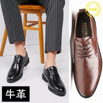 紳士靴 牛革 本革 ビジネスシューズ 疲れない 歩きやすい 革靴 型押し 光沢 結婚式 通勤 おしゃれ 靴 メンズ 24~27