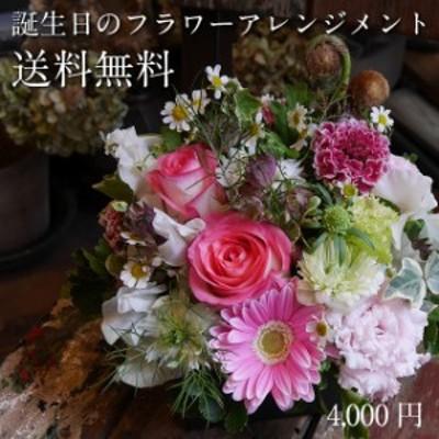 誕生日プレゼントにピンクのナチュラルアレンジメント。送料込み4500円。メッセージカード無料