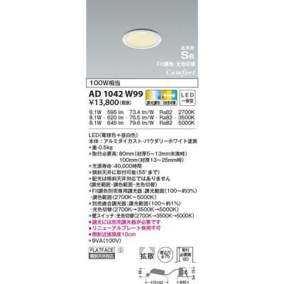 【LEDダウンライト】【調光・調色タイプ(調光器別売)】【Fit調色・光色切替】【埋込穴Φ75】ad1042w99