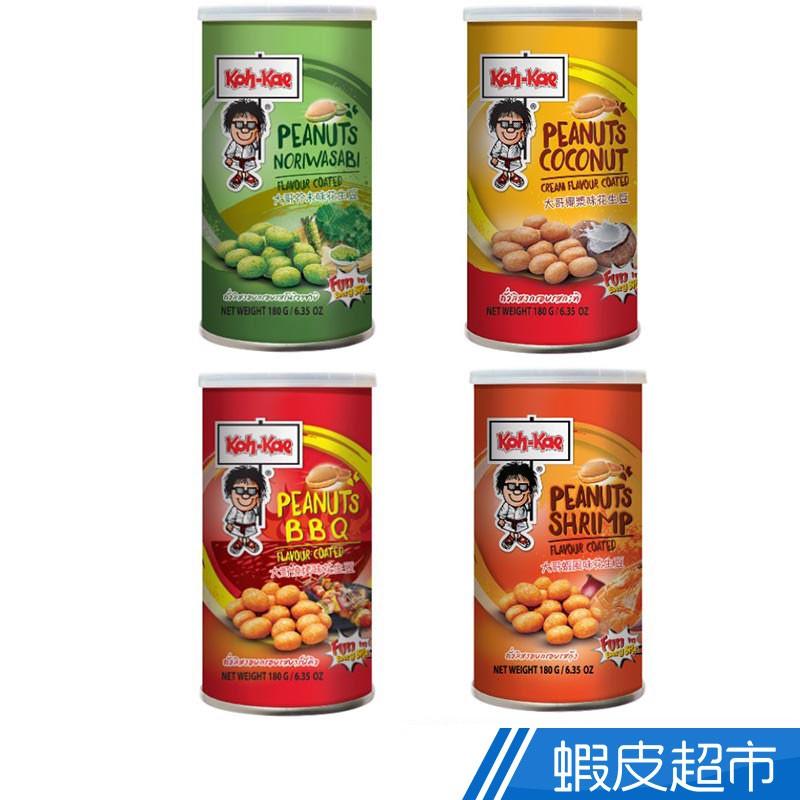 泰國 koh-kae大哥 花生豆 (罐裝)180g 椰漿/燒烤/芥末/蝦風味 泰國必買 伴手禮 現貨