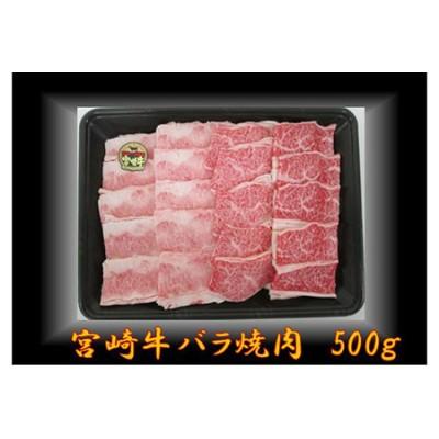 15-02 宮崎牛バラ焼肉 500g