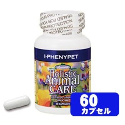 アズミラ L-フェニイペット 60カプセル (サプリメント) 【正規品】 azmira