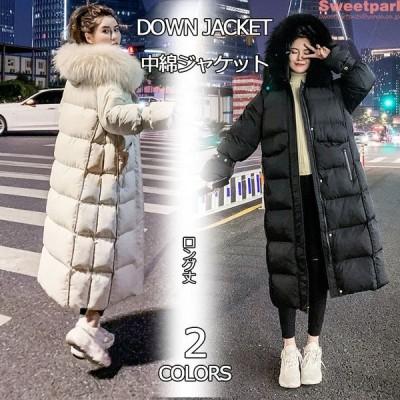 中綿ジャケット レディース ロング丈 ファー 中綿コート ロングコート 着痩せ ダウンジャケット アウター 冬 防寒 2021