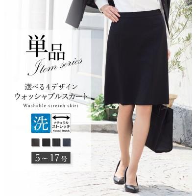 洗えるストレッチ生地 選べるデザインスカート【261139】
