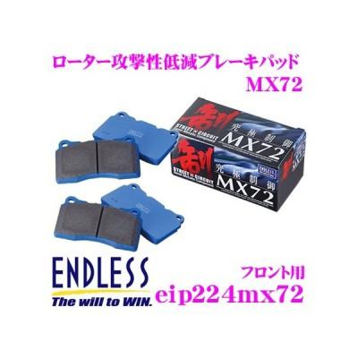 ENDLESS エンドレス Ewig MX72 EIP224MX72 スポーツブレーキパッド リア用