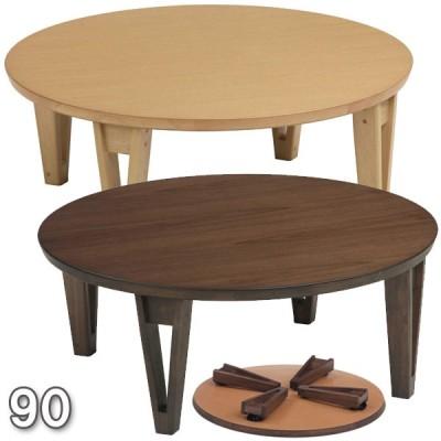 丸形 円形 座卓 折りたたみ 90 センターテーブル