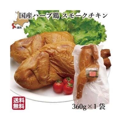 バレンタイン ギフト チキン 燻製 スモーク 国産 高級  (360g×1袋) 骨つき ハーブ鶏 むね もも レッグ 鶏肉 北海道 とり肉 ハーベスター 八雲 送料無料