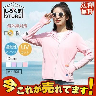 日焼け防止服 パーカー メンズ レディース メッシュ 長袖 おしゃれ ラッシュガード UV対策 紫外線対策 UVケア 通気性 速乾性 日焼け対策