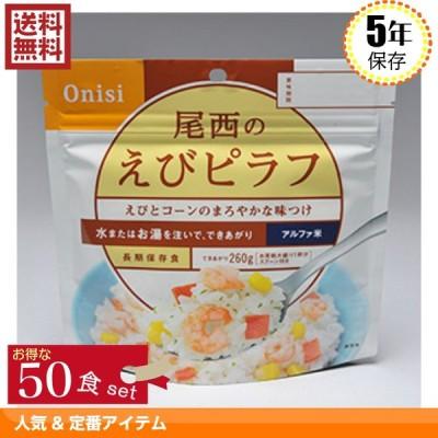 尾西食品 アルファ米 えびピラフ 長期保存 1食分 小袋タイプ 50食セット 送料無料