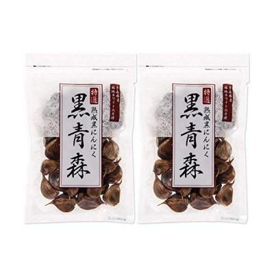 熟成 黒にんにく 黒青森 [ 国産 臭いが少ない 無添加 タンパク質 ] 安心健康ライフ 200g/2袋 約2か月分
