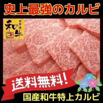 内祝い お返し ギフト 肉 和牛 特上カルビ 300g 送料無料 国産 牛肉 焼き肉