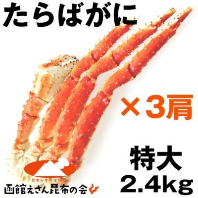 セール タラバガニ 足 ボイル 送料無料 たらばがに 特大型 2.4キロ前後(800g前後×3) タラバガニ 足 お歳暮 タラバガニ ボイル済み 2kg半前後 YPP