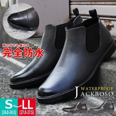 メンズ 完全防水 ブーツ 紳士 JACKBOSO ジャックボソ キムラ JB7001 サイドゴア 防水 防滑 吸汗性 塩化ビニール  抗菌加工 付き