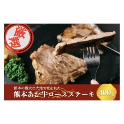 あか牛ロースステーキ 400g~阿蘇の自然の宝物~