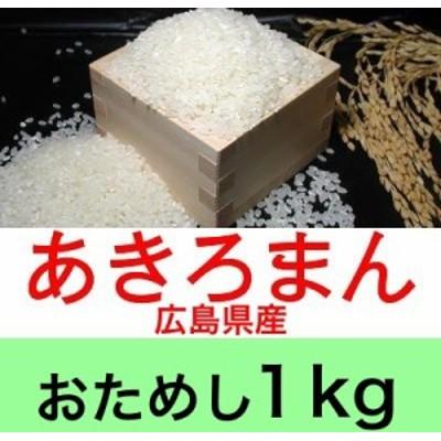 令和元年産 広島県産あきろまん1kgおためしに最適