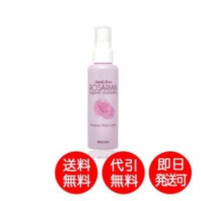 【送料無料】ロザリアン モイストローション (薔薇化粧水) 120ml <オーガニックフォレストOrganic Forest>