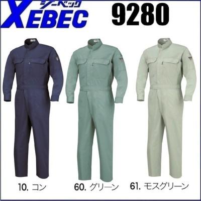サマー続服 9280 ジーベック XEBEC 春夏 S〜5L 帯電防止素材 ソフト風合い 防縮防シワ加工 (社名ネーム一か所無料) (すそ直しできます)