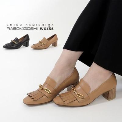 ラボキゴシ ワークス RABOKIGOSHI works 靴 12273 チェーンローファー レディース パンプス キルト チャンキーヒール 本革 スクエアトゥ セール