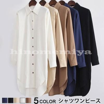 ロングシャツレディース長袖シャツゆるシャツボタンシャツシャツワンピースライトアウター薄手通勤BF風ルーズ
