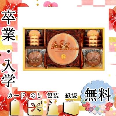 お中元 御中元 ギフト 2021 焼き菓子詰め合わせ 人気 おすすめ 焼き菓子詰め合わせ Senjudo スイーツセット