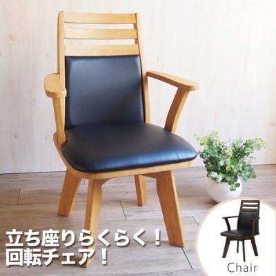 和風ダイニングチェア 肘付 回転チェア 椅子 イス 食卓 ナチュラル 天然木 木製 ブラッシング加工 回転式ダイニングチェア【回転チェア単品】