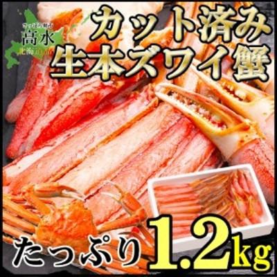 かにしゃぶ 1.2kg 蟹 セット/ポーション 在庫処分 big_dr