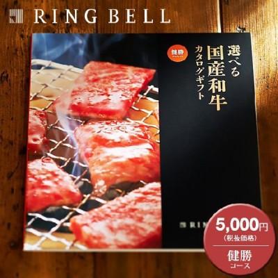 カタログギフト お肉 肉 グルメ リンベル 選べる国産和牛 健勝 けんしょう*o-Y-cat_wagyu_5000*