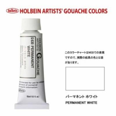 ホルベイン 不透明水彩5号(15ml) G630 パーマネントホワイト