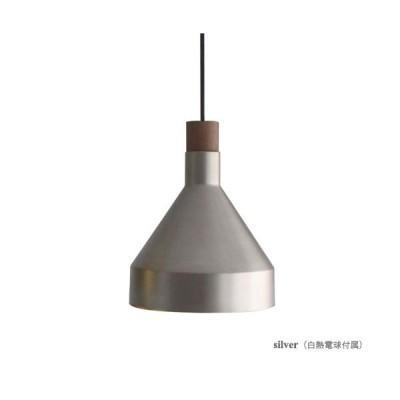 ディクラッセ ペンダントランプ カミーノ/Camino Sサイズ シルバー ランプ付き(白熱ミニ電球40W クリアー E17口金) 引掛けシーリング LP3114SV