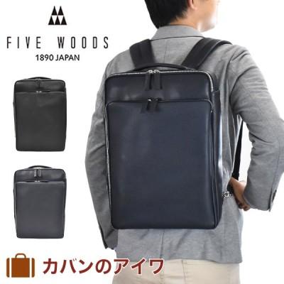 ファイブウッズ FIVE WOODS ビジネスリュック メンズ レディース B4 A4 本革 革 レザー バックパック ビジネスバッグ DUAL 日本製 ブランド 大容量 39074