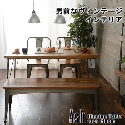 ダイニングテーブル おしゃれ 幅140cm テーブル ヴィンテージ 男前インテリア Ash
