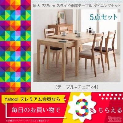 ダイニングテーブルセット 4人用 最大235cm スライド伸縮テーブル ダイニングセット 5点セット テーブル+チェア4脚 W135-235 5000237477