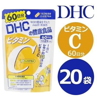 DHC ビタミンC ハードカプセル 60日 (120粒*20袋セット) DHC セット お得