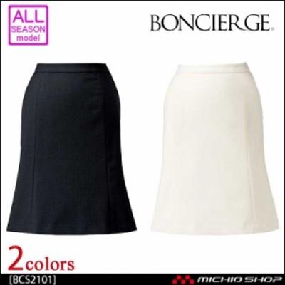 事務服 制服 BON ボンマックス マーメイドスカート BCS2101 BONCIERGE