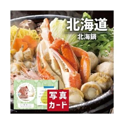 お歳暮 冬 ギフト 送料無料 北海道 北海鍋 お祝い 出産 結婚 内祝い gift 産直 食べ物 ランキング (SK)軽