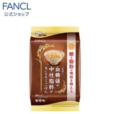 食後の血糖値や中性脂肪が気になる方のごはん 1袋 (140g×3パック) 【ファンケル 公式】[FANCL 発芽玄米 玄米 発芽米 ごはんパック パ