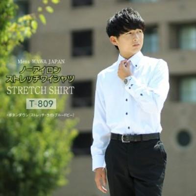 ワイシャツ 長袖 メンズ 長袖ワイシャツ yシャツ ストレッチ T-809