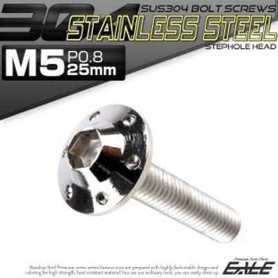 SUS304 フランジ付 ボタンボルト M5×25mm P0.8 六角穴  シルバー ステップホールヘッド ステンレス製 TR0175