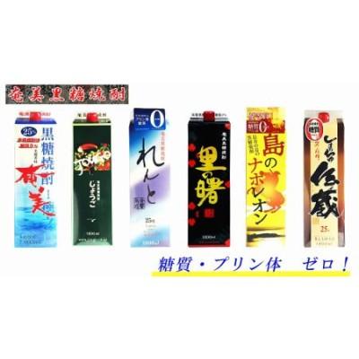 奄美黒糖焼酎 蔵元めぐり(A) 紙パック 1800ml×6本