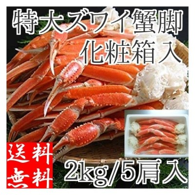 年末 ズワイガニ 2kg 足 ボイル 冷凍 ギフト 特大 5L 化粧箱 蟹 カニ 北海道加工 堅蟹 脚 ずわい蟹