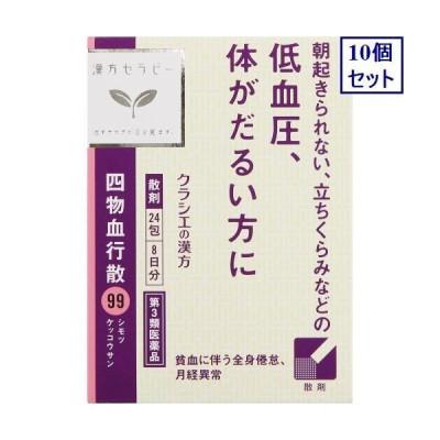10個セット 【第3類医薬品】四物血行散 1.5g×24包 あすつく 送料無料