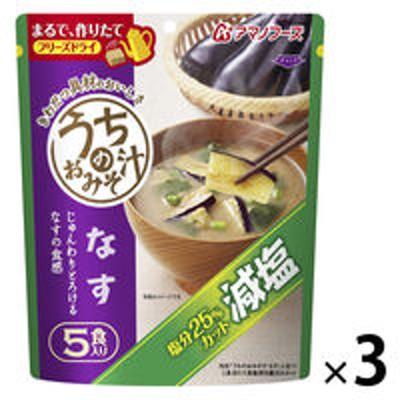 アサヒグループ食品アサヒグループ食品 インスタント 減塩うちのおみそ汁 なす 5食入り 3袋