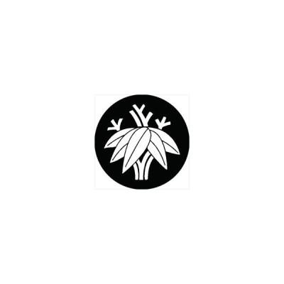 家紋シール 根笹紋 直径4cm 丸型 白紋 4枚セット KS44M-1237W