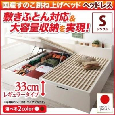 跳ね上げ収納ベッド シングルベッド フレームのみ 縦開き/ヘッドレス/深さレギュラー 敷ふとん対応国産すのこ跳ね上げベッド